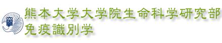 熊本大学大学院生命科学研究部 免疫識別学